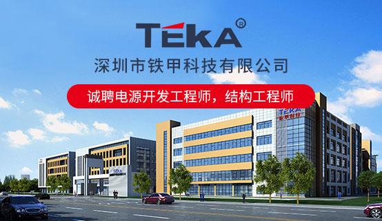 深圳市铁甲科技有限公司招聘信息