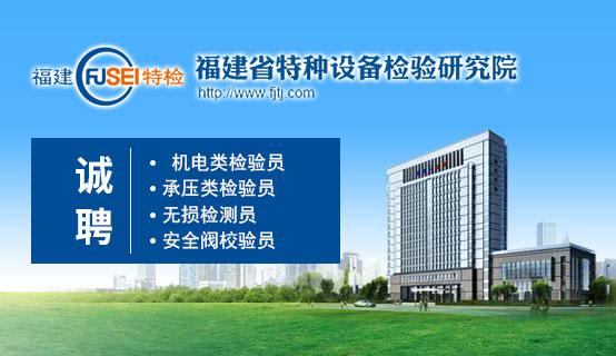 福建省特种设备检验研究院��Ƹ��Ϣ