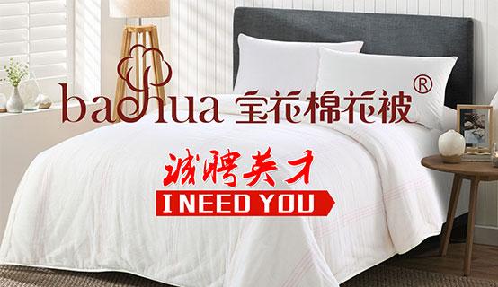 武汉市阳逻宝路棉制品有限责任公司招聘信息