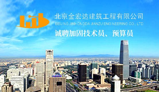 北京金宏达建筑工程有限公司招聘信息