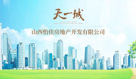 山西怡佳房地产开发有限公司招聘信息