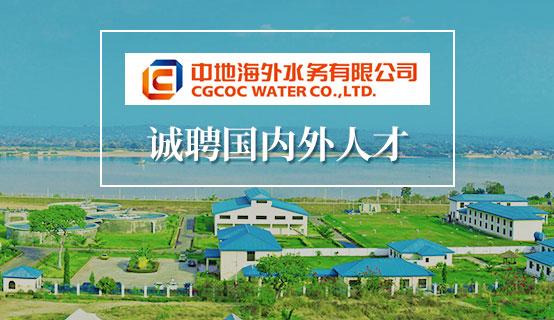 中地海外水务有限公司��Ƹ��Ϣ