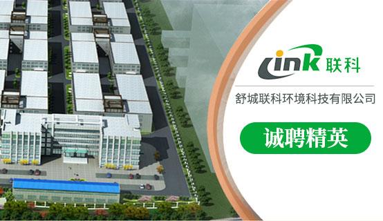 舒城联科环境科技有限公司