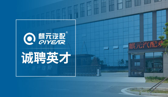 温岭市麒元汽配有限公司招聘信息