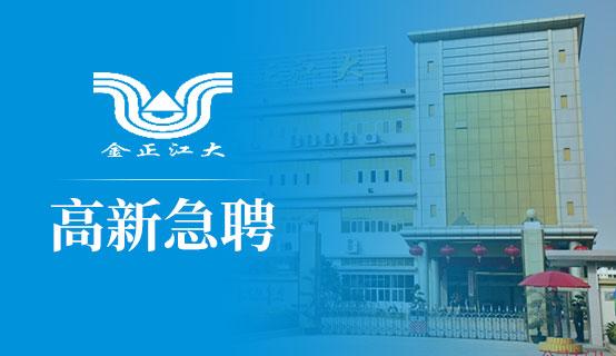 深圳市金正江大五金塑膠制品有限公司??????
