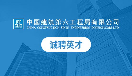 中国建筑第六工程局有限公司??Ƹ??Ϣ