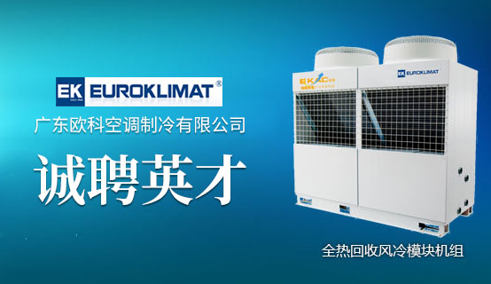 广东欧科空调制冷有限公司��Ƹ��Ϣ