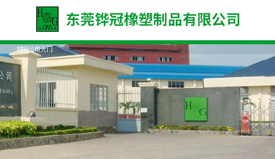 东莞铧冠橡塑制品有限公司
