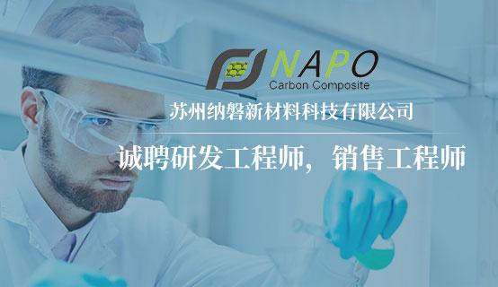 苏州纳磐新材料科技有限公司