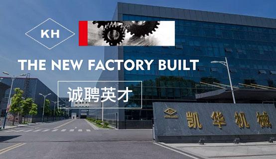 江阴市凯华机械制造有限公司��Ƹ��Ϣ