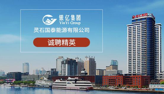 灵石国泰能源有限公司