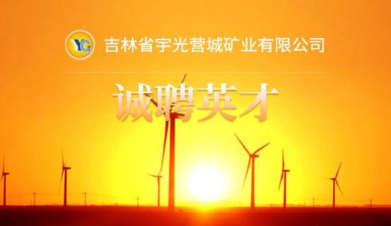 吉林省宇光营城矿业有限公司��Ƹ��Ϣ