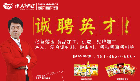 泰州津大味业有限公司招聘信息