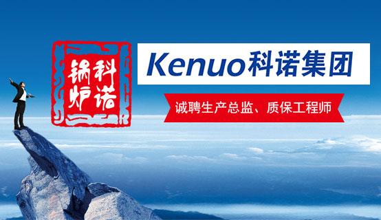 北京科诺锅炉有限公司