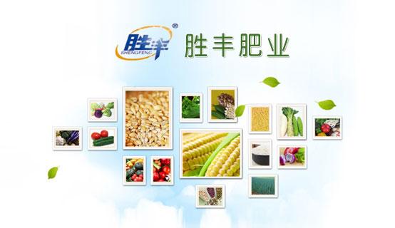 河北胜丰肥业有限公司��Ƹ��Ϣ