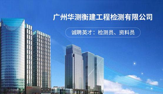 广州华测衡建工程检测有限公司
