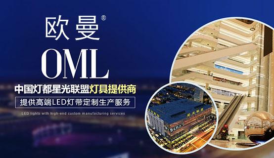 广东欧曼科技股份有限公司招聘信息