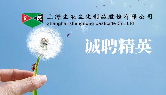 上海生农生化制品股份有限公司招聘信息