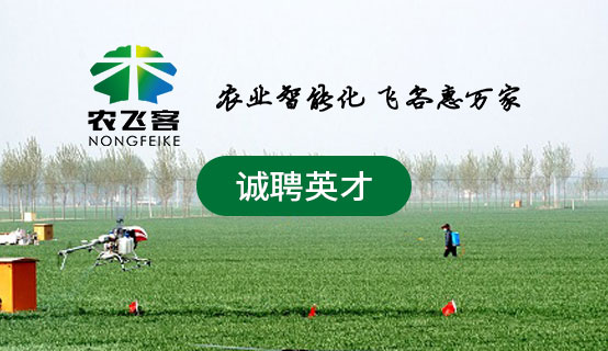 农飞客农业科技有限公司