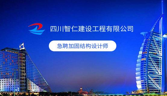 四川智仁建设工程有限公司招聘信息