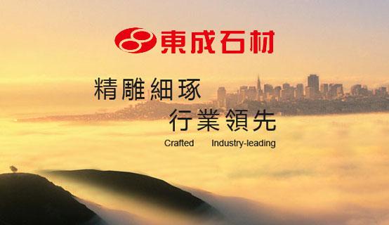 东莞市东成石材有限公司招聘信息