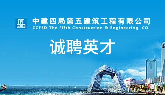中建四局第五建筑工程有限公司(都匀)��Ƹ��Ϣ