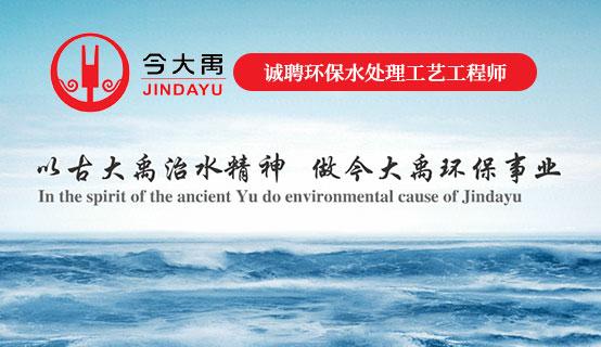 北京今大禹环境技术股份有限公司