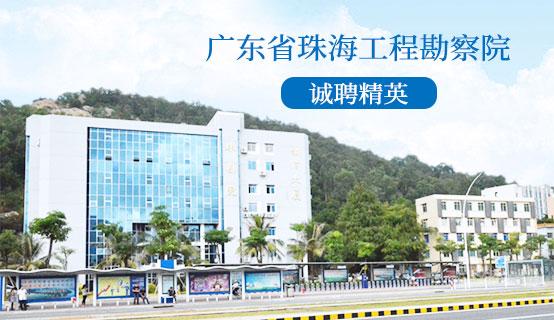 广东省珠海工程勘察院��Ƹ��Ϣ