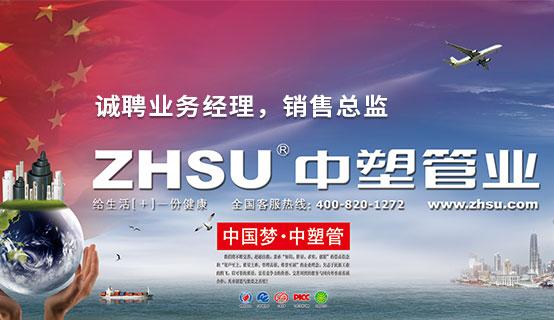 上海中塑管业有限公司��Ƹ��Ϣ