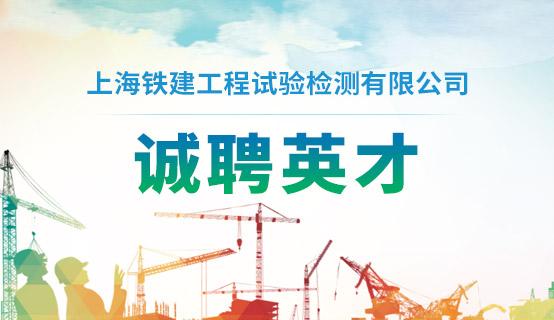上海铁建工程试验检测有限公司招聘信息