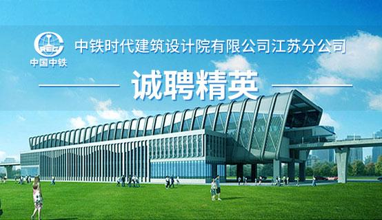 中铁时代建筑设计院有限公司江苏分公司