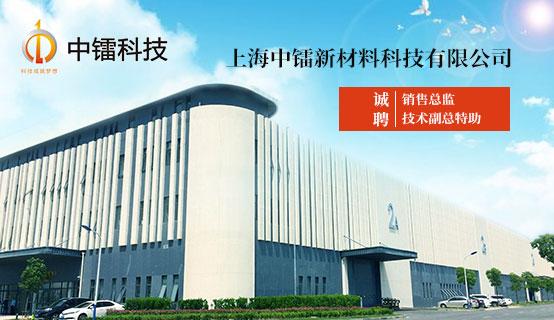 上海中镭新材料科技有限公司��Ƹ��Ϣ
