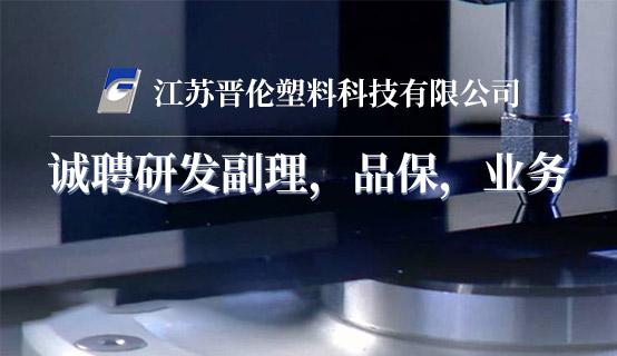 江苏晋伦塑料科技有限公司��Ƹ��Ϣ