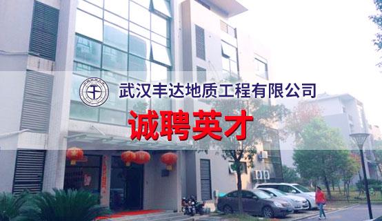 武汉丰达地质工程有限公司��Ƹ��Ϣ