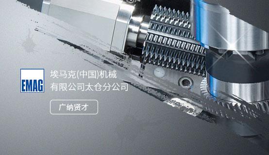 埃马克(中国)机械有限公司太仓分公司��Ƹ��Ϣ