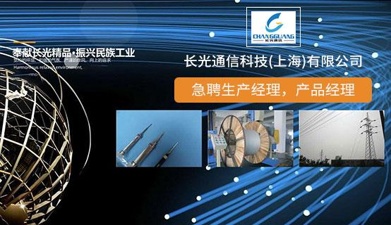 长光通信科技(上海)有限公司招聘信息
