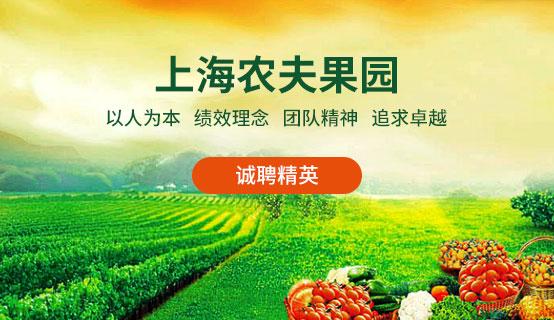 上海农夫果园招聘信息