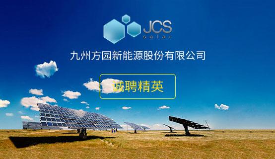 九州方园新能源股份有限公司��Ƹ��Ϣ