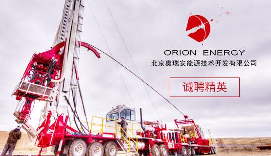 北京奥瑞安能源技术开发有限公司招聘信息