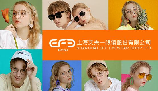 上海艾夫一眼镜股份有限公司��Ƹ��Ϣ