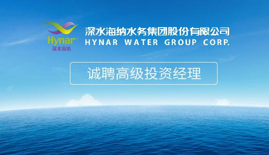 深水海纳水务集团股份有限公司��Ƹ��Ϣ