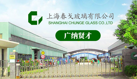 上海春戈玻璃有限公司��Ƹ��Ϣ