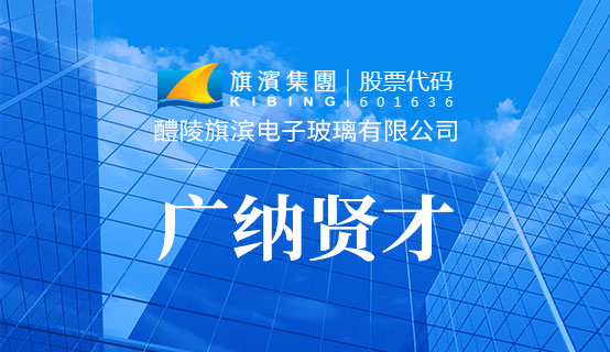 醴陵旗滨电子玻璃有限公司��Ƹ��Ϣ