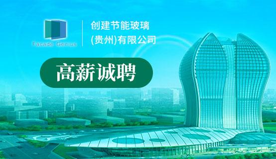创建节能玻璃(贵州)有限公司��Ƹ��Ϣ