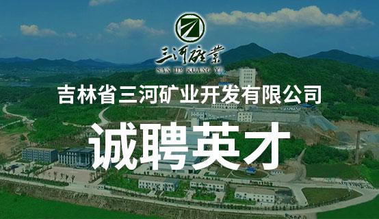 吉林省三河矿业开发有限公司招聘信息