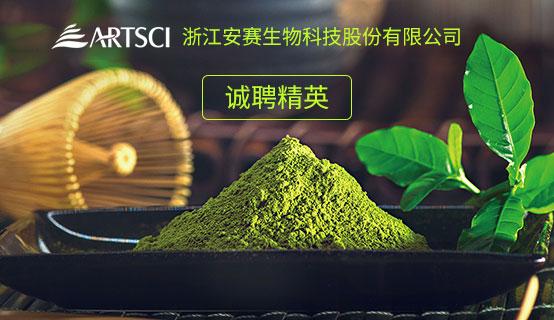 浙江安赛生物科技股份有限公司招聘信息