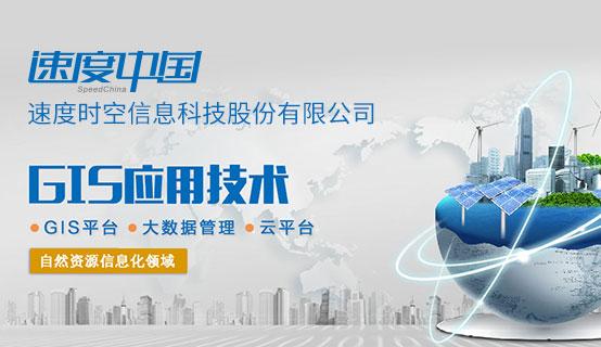 速度时空信息科技股份有限公司招聘信息