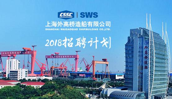 上海外高桥造船有限公司��Ƹ��Ϣ