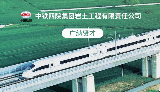 中铁四院集团岩土工程有限责任公司��Ƹ��Ϣ