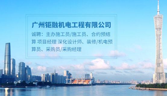 广州钜融机电工程有限公司��Ƹ��Ϣ